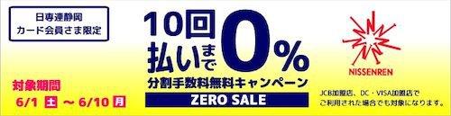 title_zero_sale_2019s.jpg