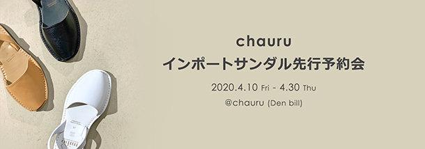 cha-200410.jpg