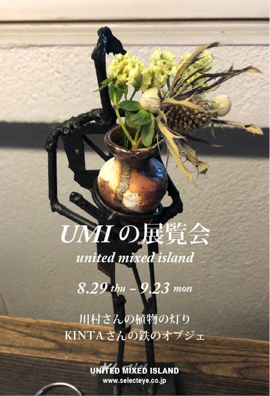 umi-190827_01.jpg