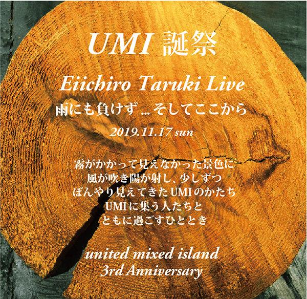 umi-191112_01.jpg