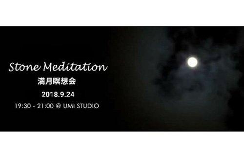 満月瞑想924.jpg