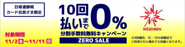 title_zero_sale_2018a.jpg