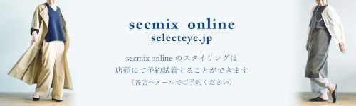 sec mix.jpg