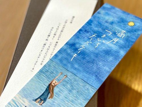 ユカシさんのおのし.jpg