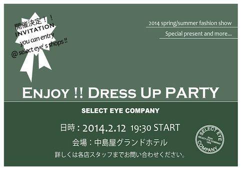 2014 パーティー[1].jpg