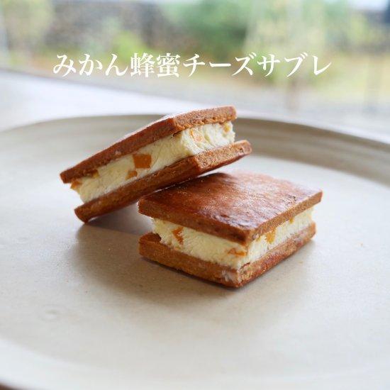 蜂蜜チーズサブレS[1].jpg