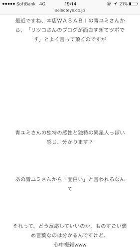 wasabi2_170304_0099.jpg