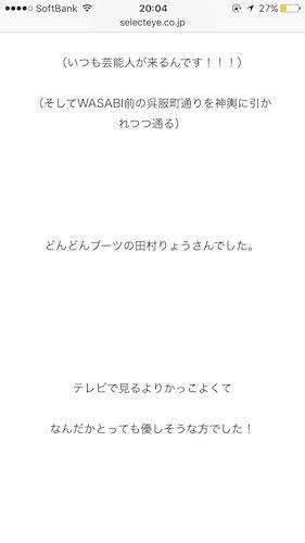 wasabi2_170404_0803.jpg