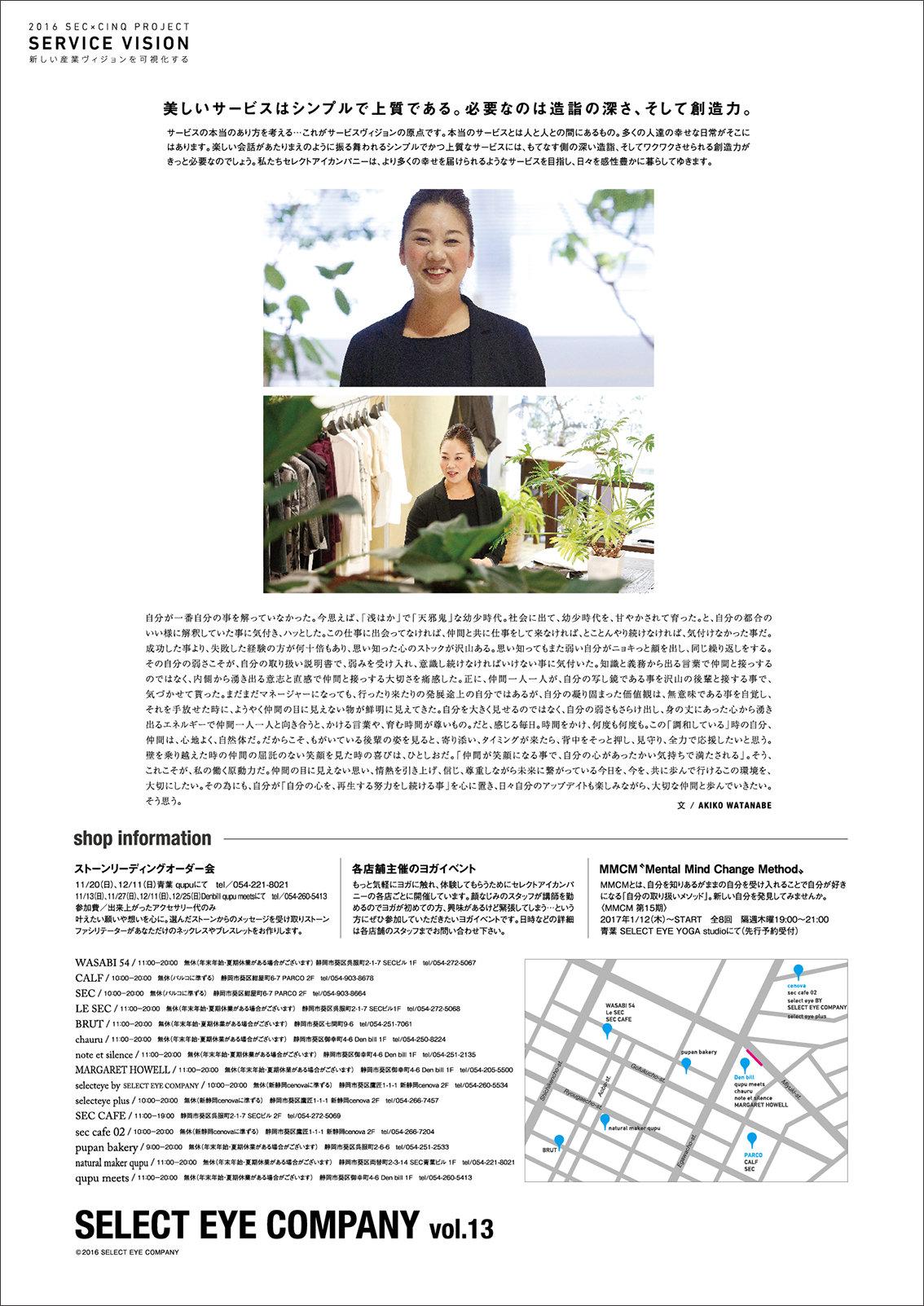 http://www.selecteye.co.jp/tabroid/photo/vol13_P012.jpg