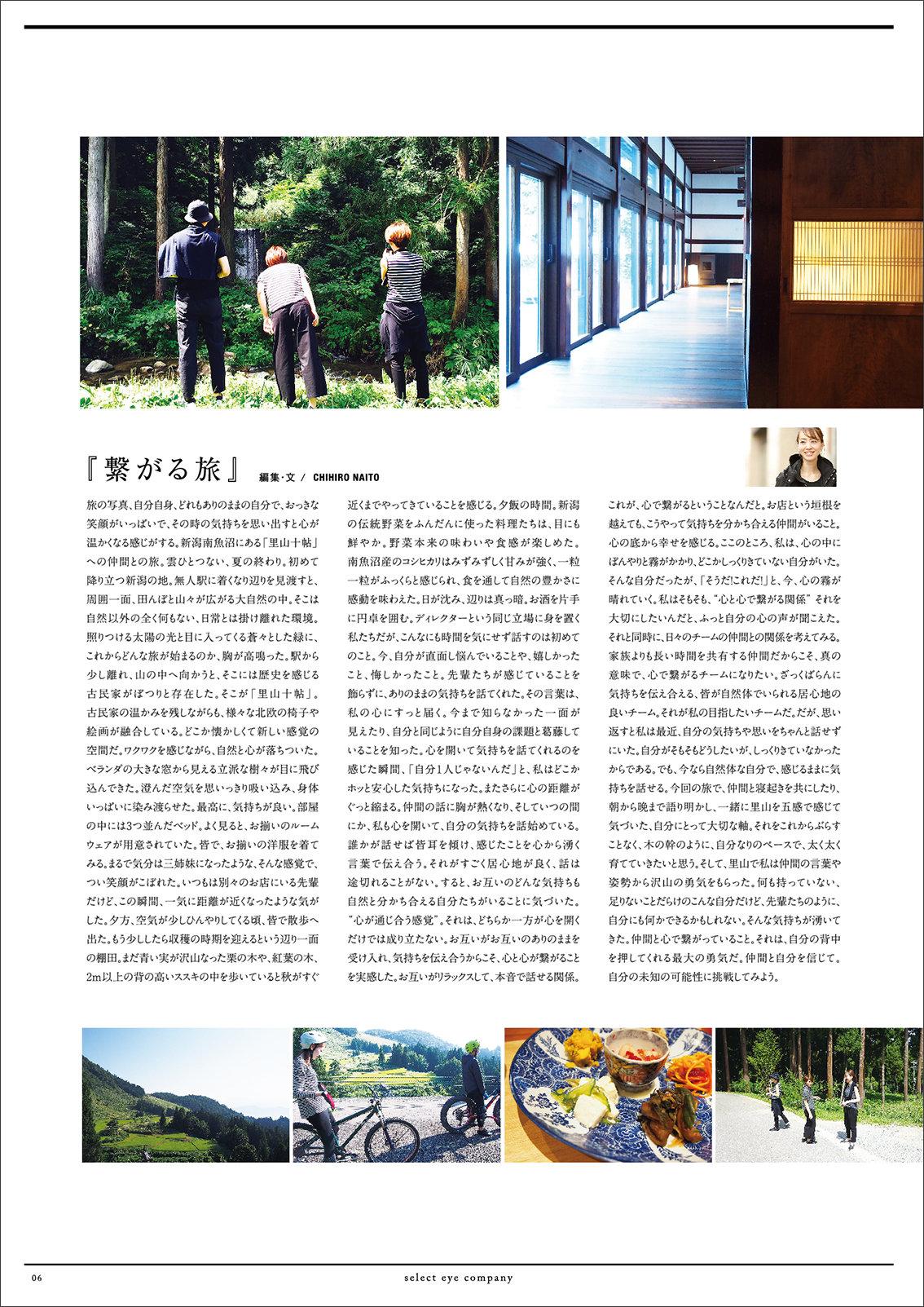 http://www.selecteye.co.jp/tabroid/photo/vol13_P06.jpg